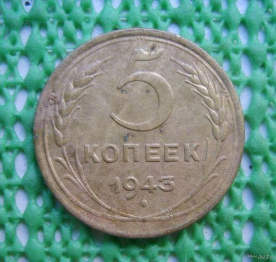 5 копеек 1943 No2