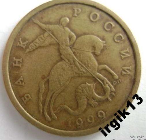 50 копеек 1999 СПМД