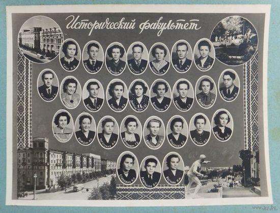 Минск БГУ  Исторический факультет  1951 - 1956 г