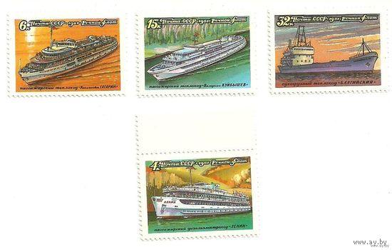 Речной флот СССР серия 4 марки 1981 г. транспорт негаш.