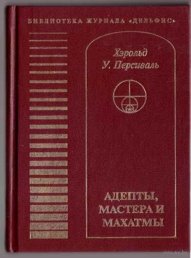 Хэрольд У. Персиваль.   Адепты, мастера и махатмы. 2002г.