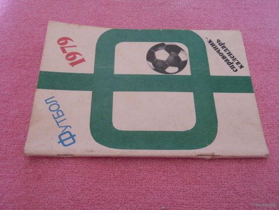 Футбол-1979. Москва, Лужники. 1979г