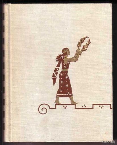 Греческая эпиграмма. 1960г.