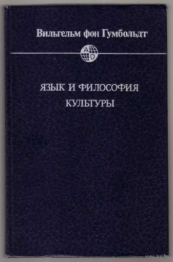 Гумбольдт В. Язык и философия культуры. /Серия: Языковеды мира/  1985г.