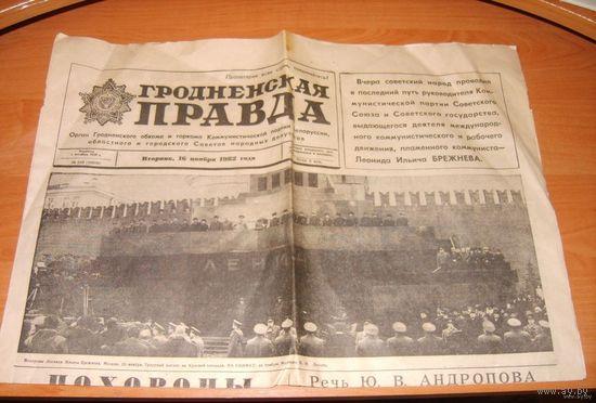 Гродненская правда 16 ноября 1982г., тема номера - похороны Брежнева