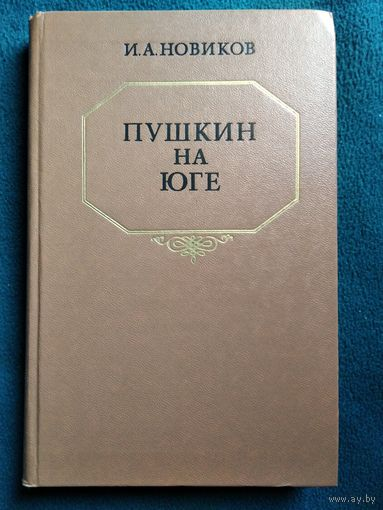 И.А. Новиков. Пушкин на юге