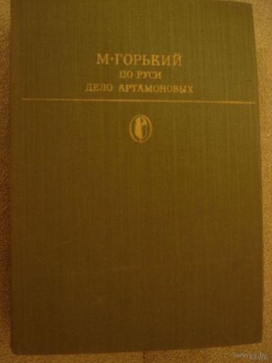 М.ГОРЬКИЙ. ПО РУСИ, ДЕЛО АРТАМОНОВЫХ