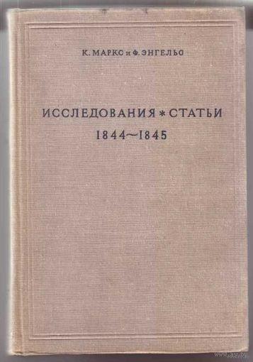 Маркс К.,Энгельс Ф.  Исследования. Статьи 1844-1845гг.  1940г.
