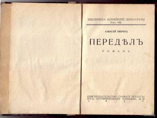 Тверяк Алексей. Передел. /Рига 1927г./