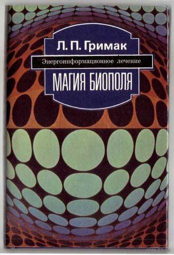 Гримак Л. Магия биополя: Энергоинформационное лечение. 1994г.