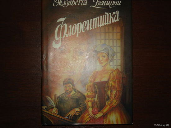 Жюльетта Бенцони. Флорентийка. Историко-приключенческий роман. Книга 3,4.