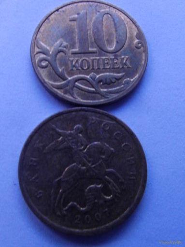 Россия 10 коп 2007г (М) магнитная распродажа