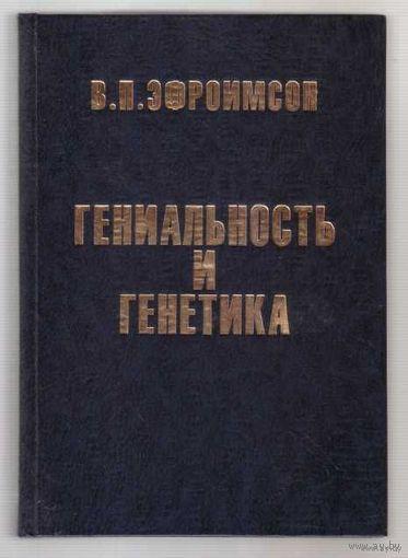 Эфроимсон В.  Гениальность и генетика. 1998г.