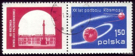 1 марка 1977 год Польша 20 лет покорения космоса