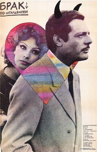 Брак по-итальянски. Развод по-итальянски (Марчелло Мастроянни, Софи Лорен, 1964)