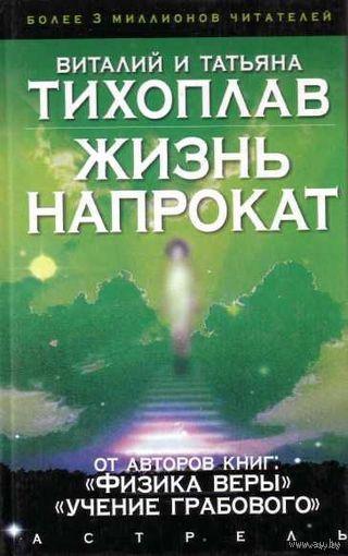Тихоплав В. Жизнь напрокат. 2005г.