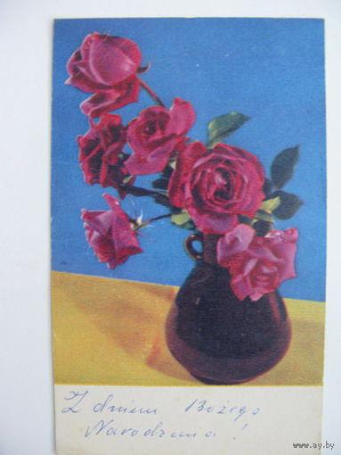 Цветы - 1968