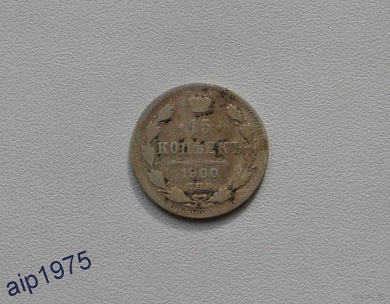 15 копеек 1900 серебро