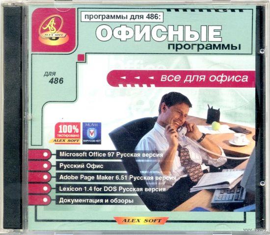 """PC CDROM """"Офисные программы для 486 + Windows 95 OSR2"""""""