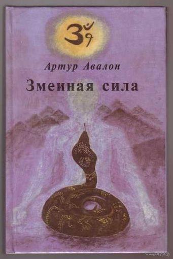 Авалон Артур.  Змеиная сила. 1994г.
