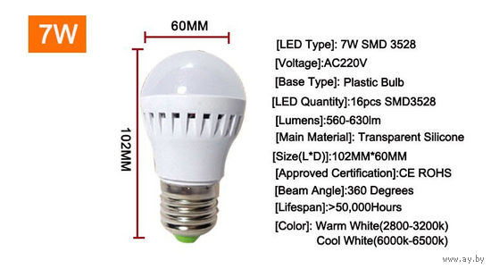LED Светодиодная лампочка 7w E14 энергосберегающая