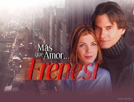 Больше, чем любовь / Mas que amor...Frenesi (Венесуэла, 2001) Все 105 серий. Скриншоты внутри