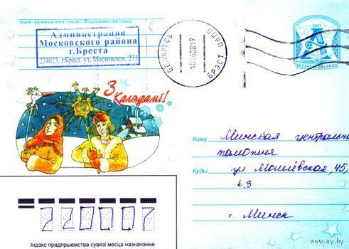 """2007. Конверт, прошедший почту """"З Калядамi"""""""