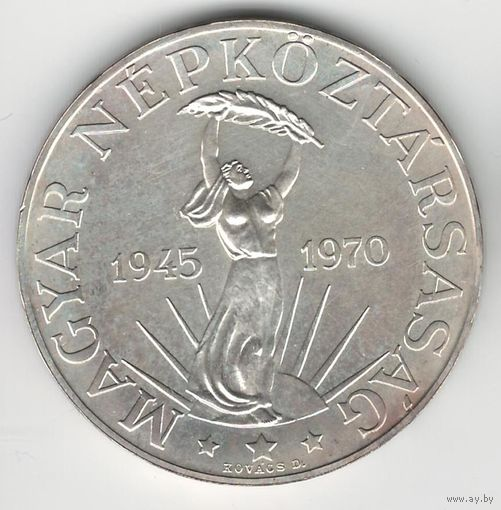 Венгрия 50 форинтов 1970 года. 25-летие освобождения Венгрии от фашизма. Серебро. Состояние UNC-!