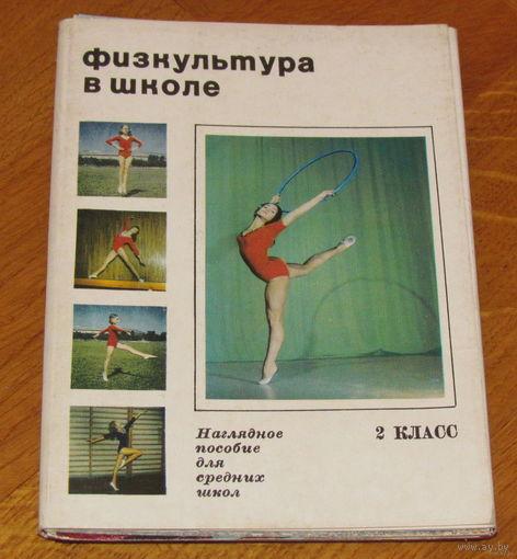 Физкультура в школе 25 открыток