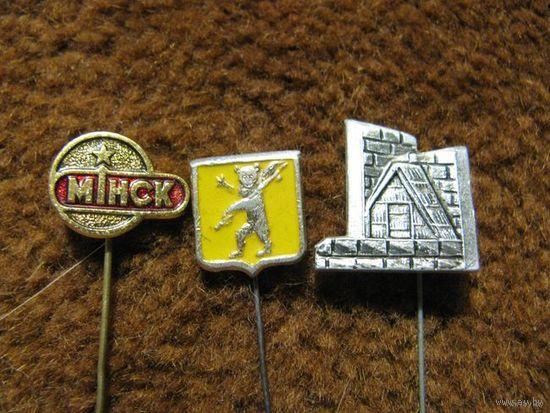 Значки. Эмблемы городов (3 шт.)