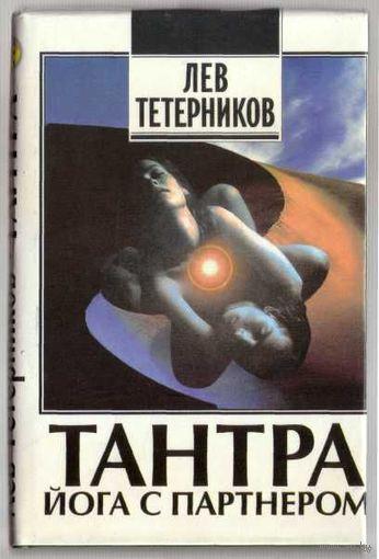 Тетерников Л. Спонтанный тантрический танец йоги с партнером. 1996г.