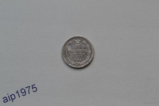10 копеек 1875 HI