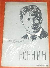 """""""Сергей Есенин"""" Ю.Л. Прокушев."""