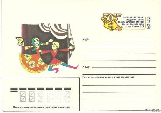 """Конверт с оригинальной маркой (КсОМ) """"50 лет ансамблю народного танца СССР"""" 1987 СССР"""