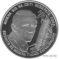 Украина 2 гривны 2008г Василь Симоненко  юбилейная . распродажа