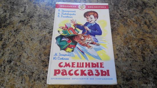 Смешные рассказы - Драгунский, Пивоварова, Голявкин, Зощенко, Сотник, рис. Соколов