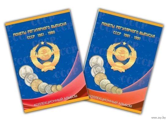 Альбом для монет СССР погодовки (регулярного чекана) 1961-1991 г. в 2-х томах.