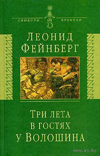 Три лета в гостях у Волошина. Леонид Фейнберг