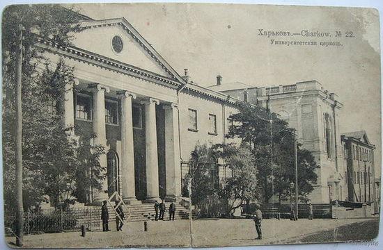 Харьков 22