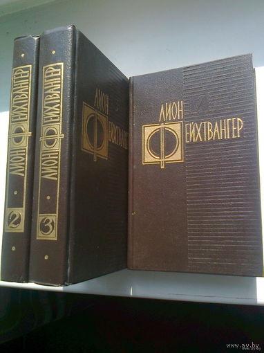 Лион Фейхтвангер.Избранные произведения в 3-х томах.