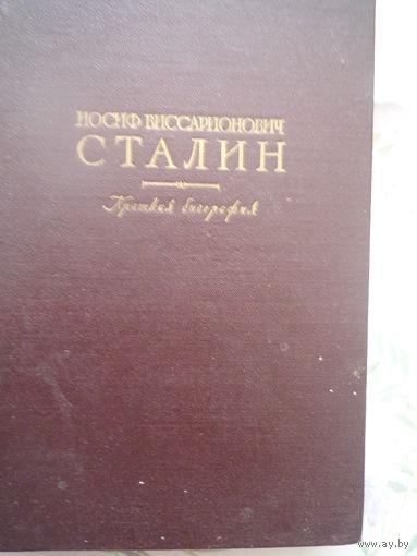И. В. Сталин. Краткая биография.