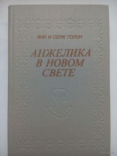 Анжелика в Новом свете. Анн и Серж Голон. Минск 1992