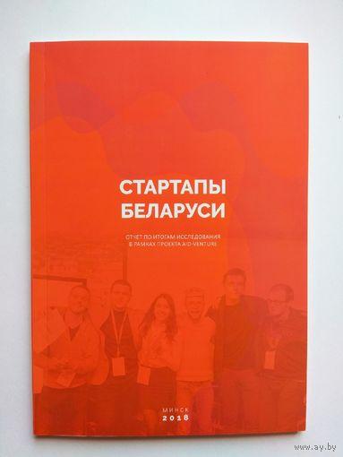 Книга Стартапы Беларуси