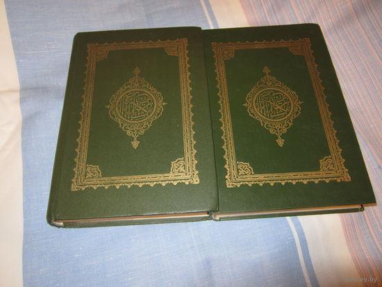 Коран 2 томник . Репринтное издание . Русский и арабский.