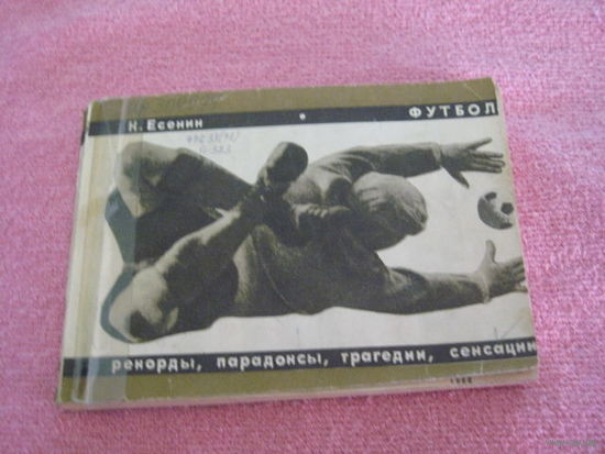 Футбол: рекорды, парадоксы, трагеди, сенсации. К.Есенин. Москва. Молодая гвардия. 1968г