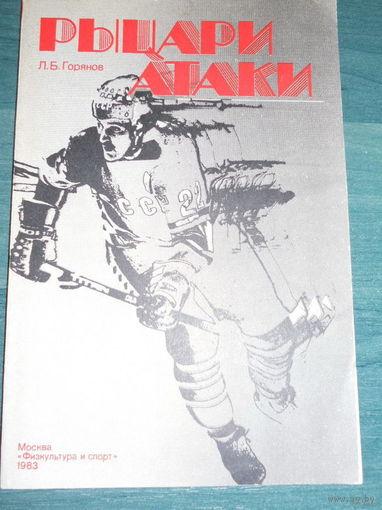 Рыцари атаки. Изд.ФИС.Москва.1983 год