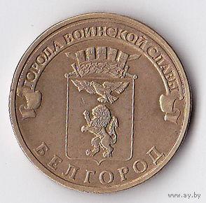 10 рублей 2011 (Белгород)