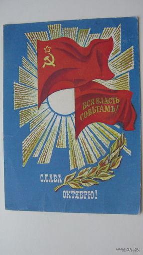 Октябрь 1980г. чистая