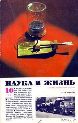 """Журнал """"Наука и жизнь"""", 1982, #10"""
