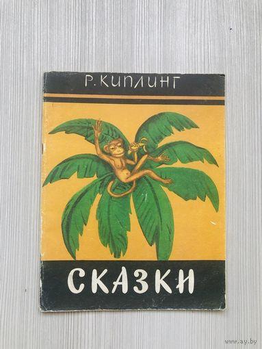 Р.Киплинг Сказки